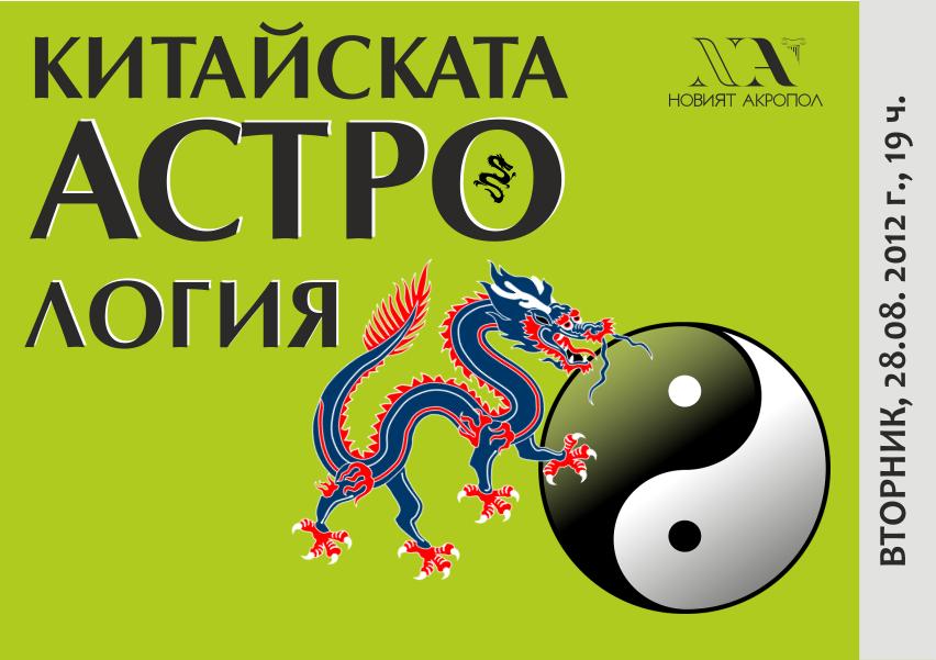 Лекция: Китайската астрология