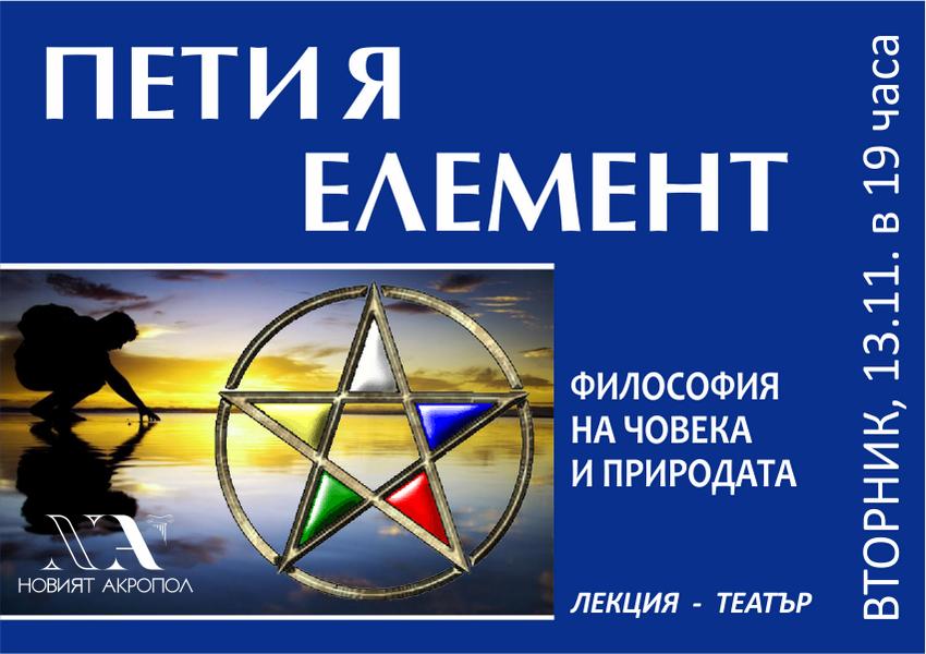 ЛЕКЦИЯ: СВЕТОВНИЯ ДЕН НА ФИЛОСОФИЯТА 2012