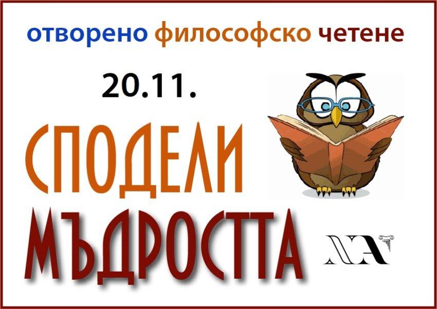 СВЕТОВНИЯ ДЕН НА ФИЛОСОФИЯТА 2015