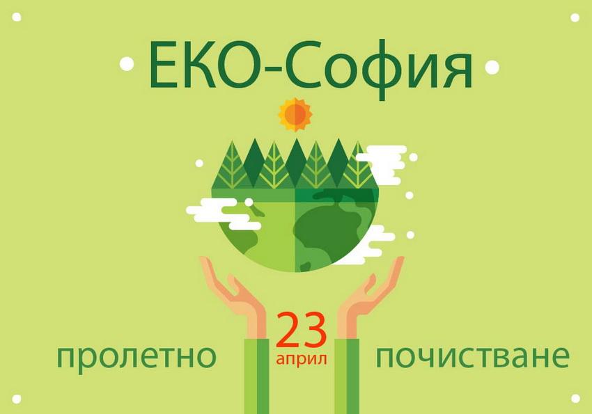 ЕКО-СОФИЯ 2017
