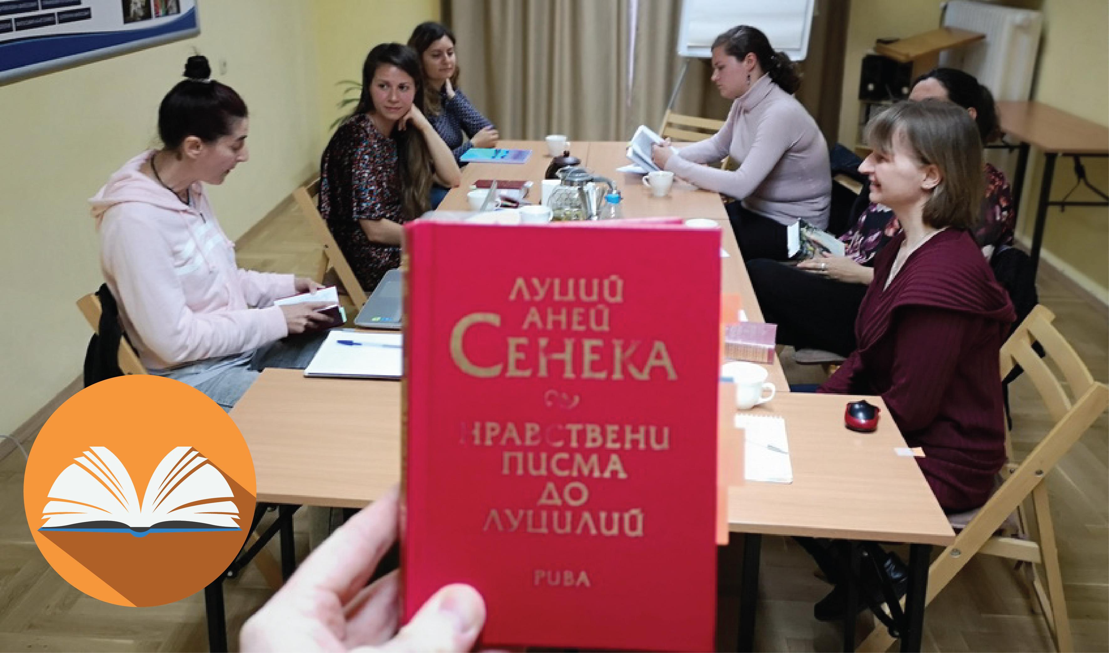 Литературен клуб: Сенека - Нравствени писма до Луцилий